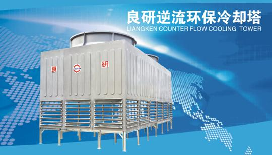 良研冷却塔品牌凭高端技术造高品质产品