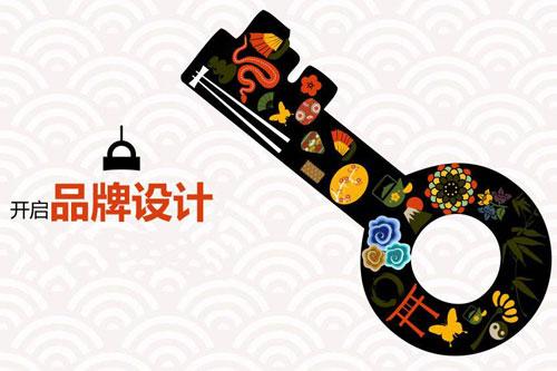 中国品牌设计的发展路线