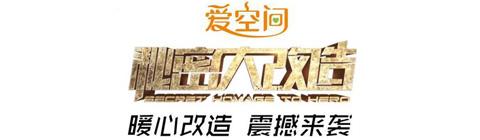 设计第一股董事长姜峰强势助阵爱空间《秘密大改造》