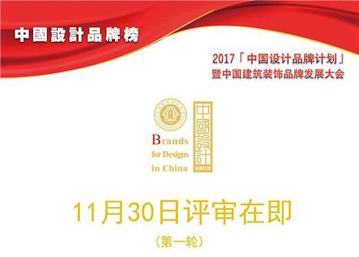 """中国设计品牌计划   未来设计崛起之路""""设计品牌化"""""""