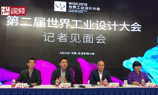 第二届世界工业设计大会 本周六启动