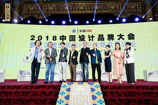 2018中国设计品牌大会 怡元设计再获殊荣
