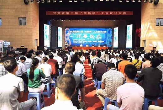 """甘肃省第三届""""创新杯""""工业设计大赛在兰州理工大学开幕"""