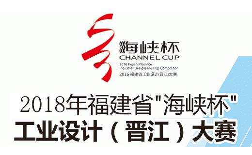 """海峡杯""""工业设计(晋江)大赛作品征集启动"""