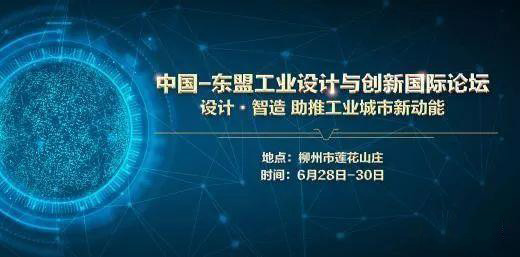 中国—东盟工业设计与创新国际论坛即将召开