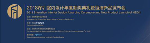 2018深圳室内设计年度颁奖盛典