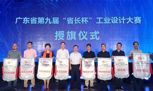 """第九届""""省长杯""""工业设计大赛颁奖典礼在广州举行"""
