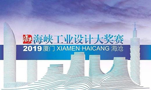 2019年海峡工业设计大奖赛启动