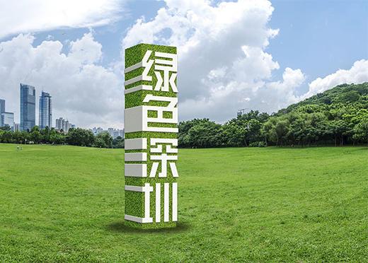 深圳绿色工业设计研究院成立