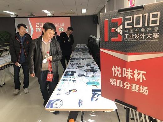 第13届中国五金产品工业设计大赛落幕