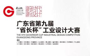 """好太太荣获""""省长杯""""工业设计大赛奖"""