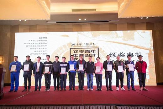 """2018年""""振兴杯""""辽宁青年工业设计大赛在盘锦举行"""