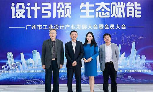 广州市工业设计产业发展大会暨会员大会召开