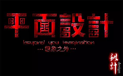 中国十大设计:平面设计风格