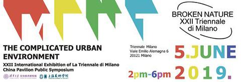 第22届米兰国际三年展中国馆研讨会 在米兰成功举办