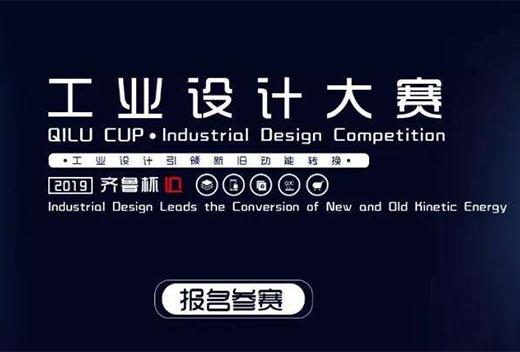 """淄博市第二届""""齐鲁杯""""工业设计大赛启动"""