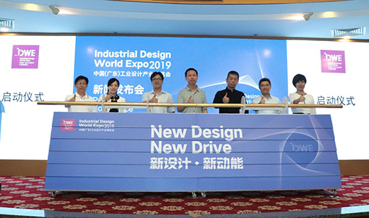 中国(广东)工业设计产业博览会于10月在佛山顺德举办