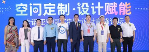 卡诺亚空间定制及设计高峰论坛闪耀广州建博会