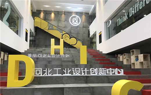 设立工业设计创新中心助企业加快发展