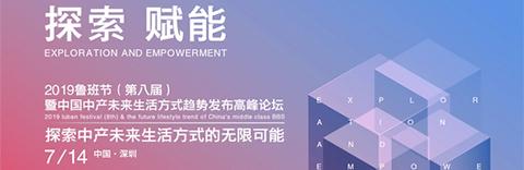 聚焦2019鲁班节,国际艺展中心全球家居品牌总部基地启动!
