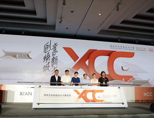 西安文化创意设计大赛发布会举行 打造文创品牌