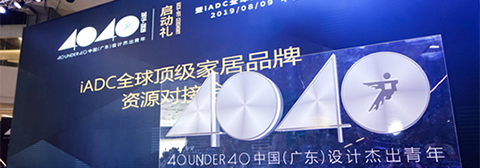 姜峰出任评审顾问 11城设计师共聚iADC