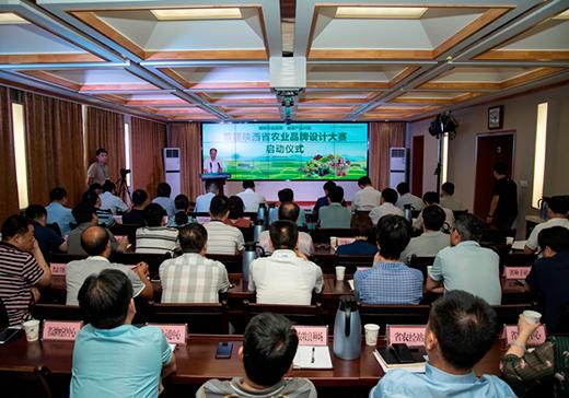 首届陕西省农业品牌设计大赛正式启动