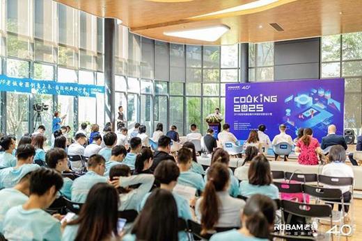 用设计透视未来厨房生活 老板电器国际创新设计营开营