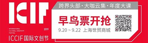 """广州设计周9月登陆上海!这次不办设计周办""""文创节""""!"""