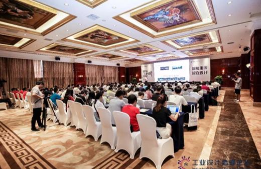 2019智博会工业设计高峰论坛成功举行