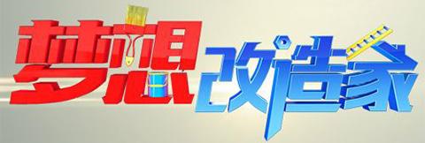 """《梦想改造家6》最小户型改造 史南桥挑战""""11㎡四口之家"""""""