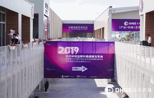 东华环球品牌升级战略发布会|产业+设计+艺术+互联网科技