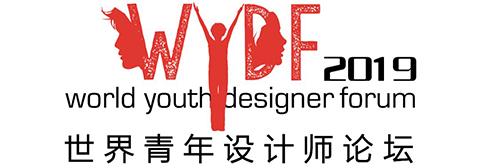 """10.25佛山见!WYDF2019主题发布礼为你抢先解读""""设计发展"""""""
