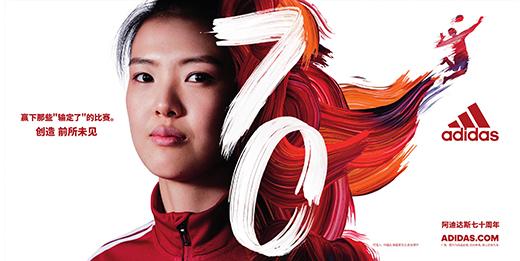 阿迪达斯中国70周年广告海报设计