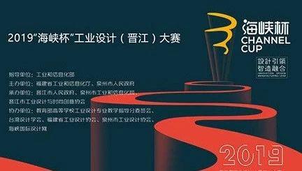 """2019年""""海峡杯""""工业设计(晋江)大赛圆满落幕"""
