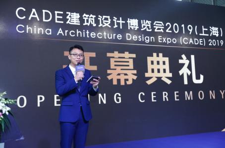 CADE建筑设计博览会2019(上海) 于上海新国际博览中心隆重揭幕