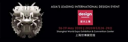 2020设计上海将延期至五月举办