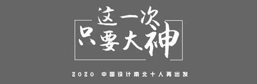 2020上海国际设计周 中国设计南北十人再出发