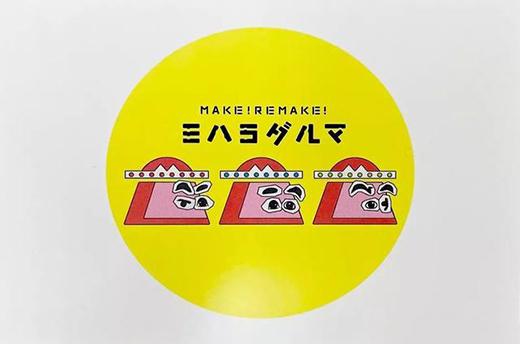 设计的复兴力量:广岛艺术指导俱乐部年度设计大赏
