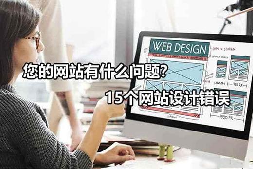 网站可能出现的15个网页设计错误