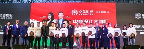 2020广州设计周,让世界看见中国幸福家!