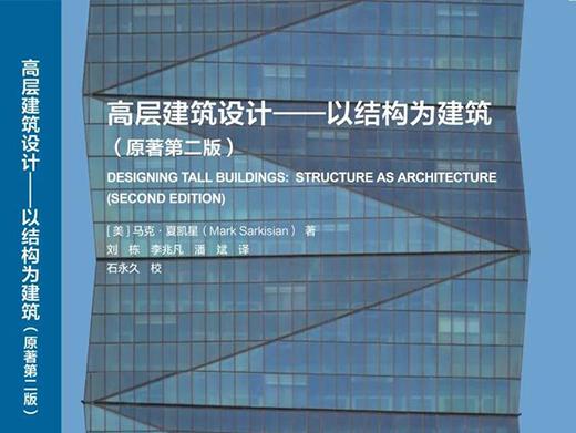 高层建筑设计——以结构为建筑