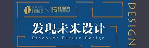 华耐设计基金x红鼎奖| 现在是中国设计师最好的时间