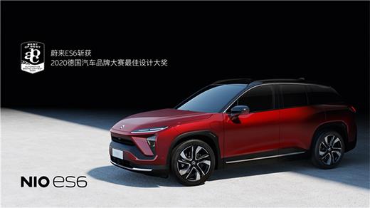 蔚来ES6斩获工业设计权威奖项 2020德国汽车品牌大赛最佳设计大奖