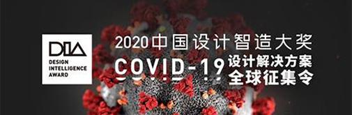"""中国设计智造大奖发布""""设计倡议"""" 甄选COVID-19设计解决方案"""