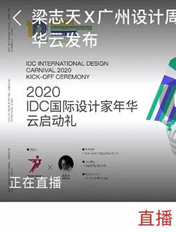 重磅 | IDC国际设计家年华启动!广州绿心国际大师共建未来之家!