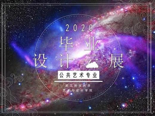 """永不下线!武科大""""云展览""""2020届毕业设计作品"""