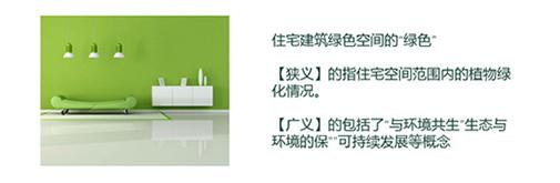 """环保家居设计让生活中带点""""绿"""""""