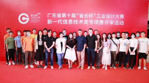 """广东省""""省长杯""""工业设计大赛专项赛评审活动在广州举行"""
