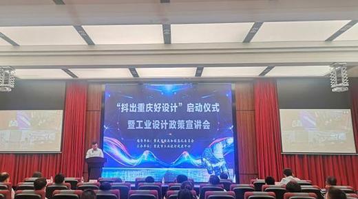 """重庆发力打造""""设计师网红品牌"""""""
